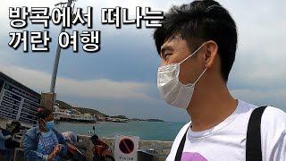 태국 방콕에서 관광객 없는 파타야 꺼란(란섬)으로 떠나…