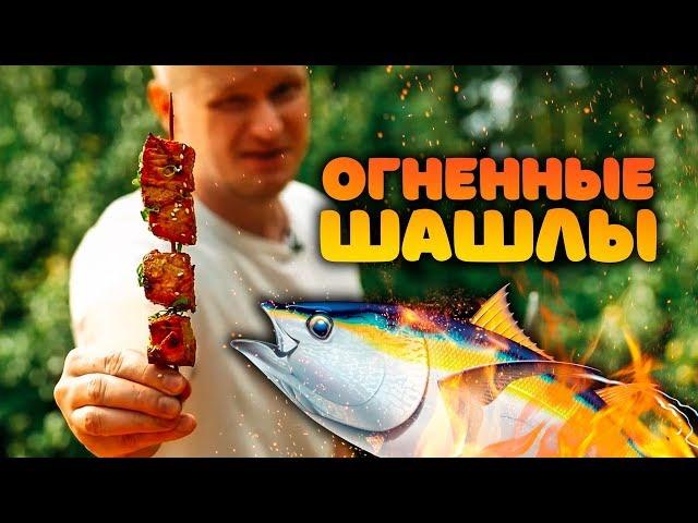 Вкусный рецепт копченого шашлычка из тунца