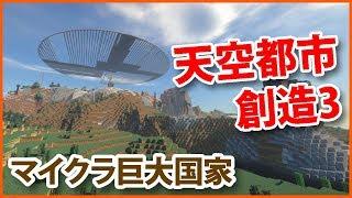 #42【二年計画】天空都市創造 円形完成 マイクラで巨大国家を作る! thumbnail