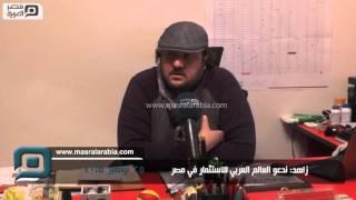 مصر العربية | زاهد: ندعو العالم العربي للاستثمار في مصر