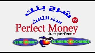 الجزء الثالث من شرح بنك بيرفكت مونى Send Money - Currency Exchange ] - Perfect money