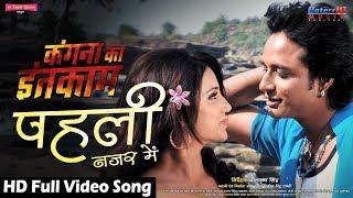 Pahile Nazar me पहली नजर मे Latest Bhojpuri Romantic Ritu Singh Rajesh Singh Full Song