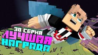 ЛУЧШАЯ НАГРАДА Minecraft выживание #30 Сериал для детей