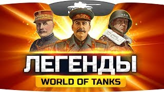 ЛЕГЕНДЫ WORLD OF TANKS ● Мы о них всегда будем помнить...