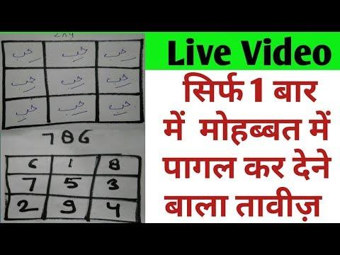 हर किसी को मोहब्बत में पागल करने का तावीज़    Har Maqsad Pura Karne Ka Taweez   Naksh