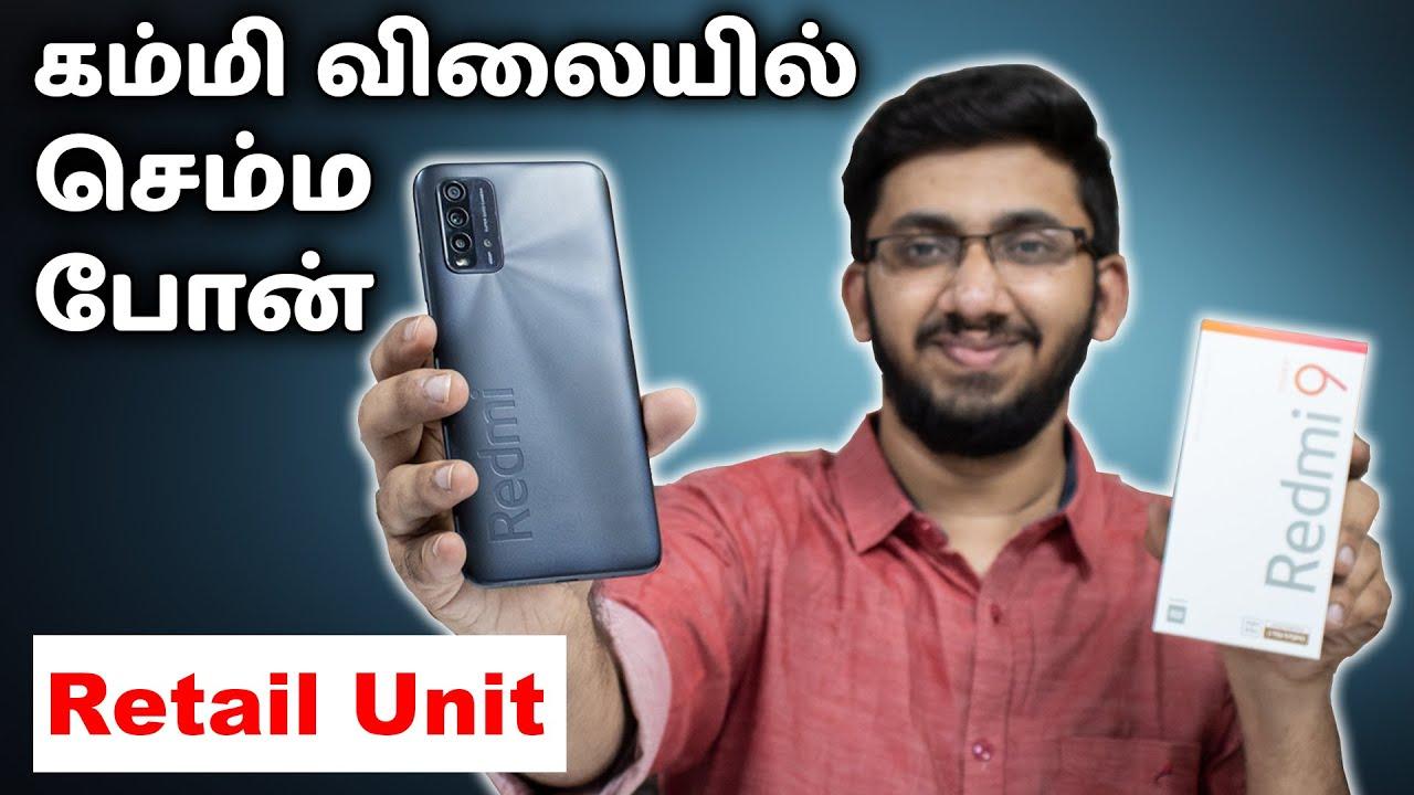 Redmi 9 Power - கம்மி விலையில் செம்ம போன்🔥 RETAIL UNIT Unboxing & Hands On | Tamil