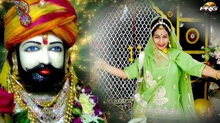 रुनिचे रा रामदेवजी हेलो म्हारो सुन लीजो Latest Baba Ramdevji Song 2019 | Pankaj Rakesh Maliya | PRG