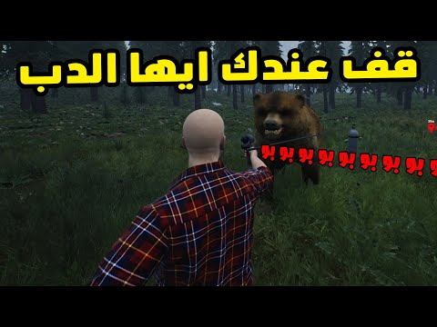 Ranch Simulator #15: محاولة ترويض الدب البري الاسطوري