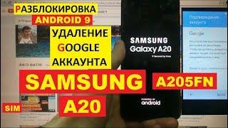Samsung A20 2019 FRP A205FN Разблокировка аккаунта google android 9