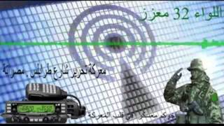 مقطع صوتي يعرض اول مره للمعركة تحرير شارع طرابلس بمصراته