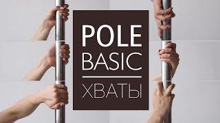 Виды хватов на пилоне / Pole Basic / База Pole Dance с чего начать