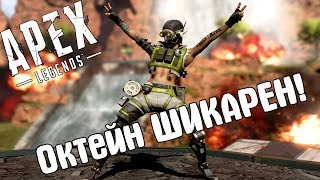 Apex Legends Новый герой Октейн Краткий обзор