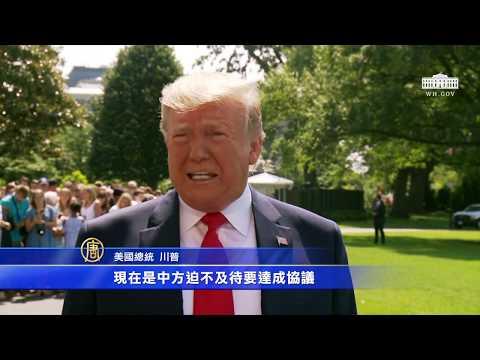 川普: 中共正在讓貨幣貶值支付關稅  外國公司正在離開中國