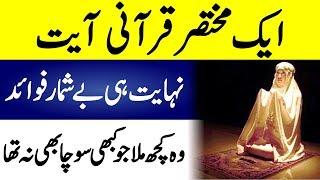 Aik Mukhtasar Qurani Ayat | Fawaid Be Shumar | Qurani Wazifa for Hajat