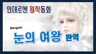 (겨울왕국 원작동화 완역)눈의 여왕Snow Queen_…