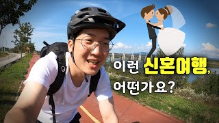 자전거로 떠나는 신혼여행 1편 _ 캠핑을 하고 싶은데.…
