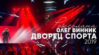 """Олег Винник - Киев, Дворец Спорта, 21.11.2019 [Тур """"Роксолана""""]"""