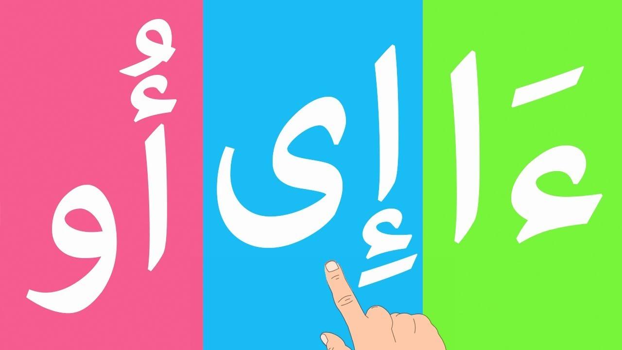 Youtube Arabic Lessons Arabic Language Language