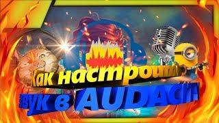 Как убрать шумы с Audacity/ как улучшить качество записи звука /(Туториал)