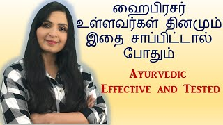Natural Remedy To Reduce High Blood Pressure / Hypertension (Ayurvedic, Effective and Tested) screenshot 4