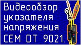 Видеообзор указателя напряжения СЕМ DT 9021