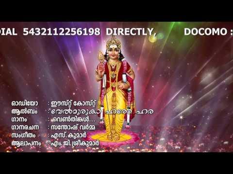 Hindu Devotional Songs Malayalam | Venthinkal Kolamerum | Murugan Songs | M.G.Sreekumar