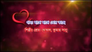 Majhe Majhe Karaoke | Love Express | Dev, Nusrat | Kumar Sanu, Shreya Ghoshal | Jeet Gannguli