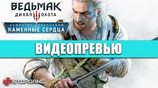 превью игры The Witcher 3: Wild Hunt - Blood and Wine