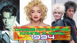 Скачать Лучшие зарубежные хиты 1994 года Самые популярные зарубежные песни 1994 года