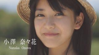 第13回全日本国民的美少女コンテストでグランプリを受賞した小澤奈々...