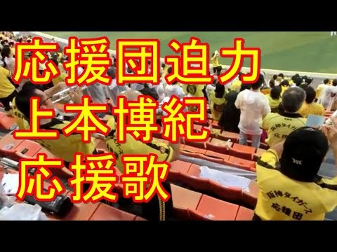【応援団トランペット迫力!】上本博紀 応援歌 阪神タイガース プロ野球 2015-7-3 横浜スタジアム