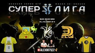 Суперлига StarCraft II - Осенняя серия, ФИНАЛ - OnDuckEsports vs 3D!Clan