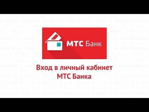 Вход в личный кабинет МТС Банка (mtsbank.ru) онлайн на официальном сайте компании