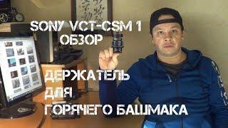 Держатель для горячего башмака SONY VCT-CSM1 (review).