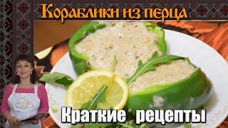 Кораблики из перца. Вкусная закуска / Краткие рецепты / Slavic Secrets