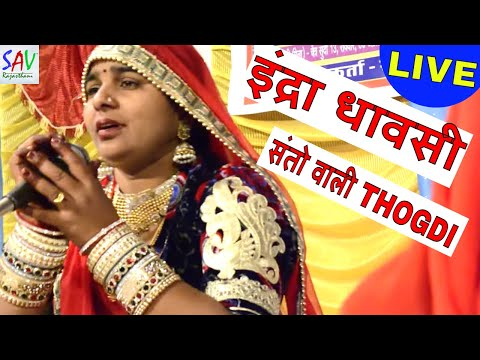 संतो वाली  तोगडि  (Santho Wali Togdi) -इंद्रा Dawasi -2017 Desi Rajasthani Bhajan -SAV Exclusive
