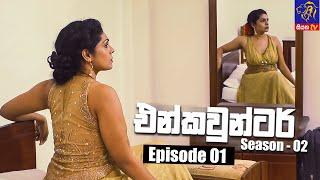 Encounter - එන්කවුන්ටර් | Season - 02 |  Episode 01 | 20 - 09 - 2021 | Siyatha TV Thumbnail