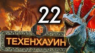 Прохождение Total War Warhammer 2 за Техенхауина в кампании Вихря - #22