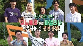 KBS 콘서트 문화창고 41회 예고 모노플로 vs 마쌀…