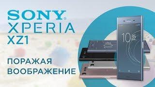 Огляд смартфона Sony Xperia XZ1