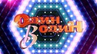 """СОЛ """"Олимпиец""""-1 смена-финал шоу один в один"""