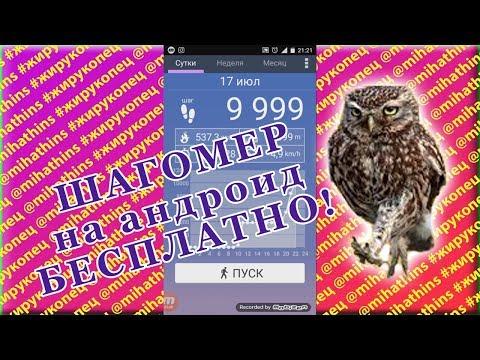 Бесплатно шагомер на андроид скачать | Счётчик шагов шагомер на телефон настроить отзывы