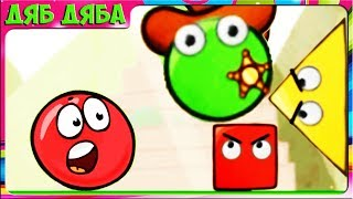 Приключения Пузыря Баббла #1 Игровой мультик с зелёным шариком Зелёный шарик друг  Red Ball. Мультик