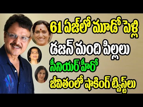 హీరో మామూలోడు కాదు Sarath Babu Marriage Life And Three Wives | Celebrities Personal Life Secrets