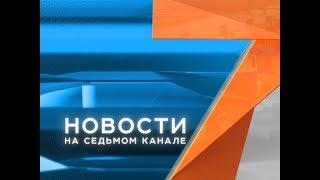 Ремонт пушки и налог на самозанятых.«Новости. 7 канал» 16.12.2019