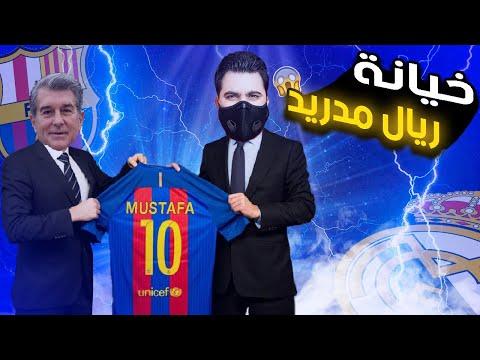 كن اسطورة || خيانه تاريخية لريال مدريد بعد ما انتقلت لبرشلونه 😲 PES 2021