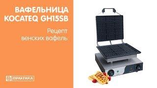 Вафельница Kocateq GH15SB | Рецепт венских вафель