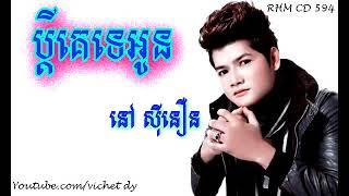 Pdey Ke Te Oun, ប្តីគេទេអូន, នៅ សុីនឿន, Nov Sinoun, Khmer New Song
