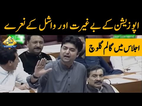 Murad Saeed Fight with Abdul Qadir Patel and Agha Rafiullah during his Speech in National Assembly