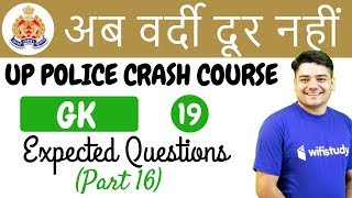 3:00 PM UP Police 2018 | GK by Sandeep Sir | Expected Questions